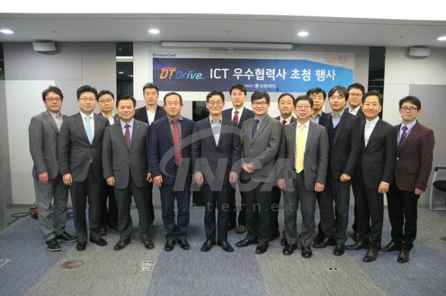 잉카인터넷 2017 신한카드 ICT 우수 협력사로 선정