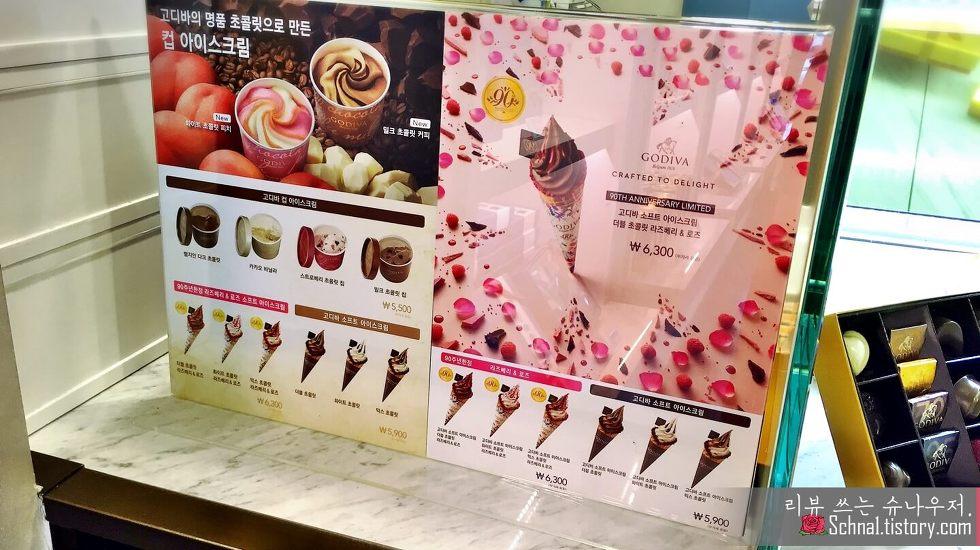 고디바 소프트 아이스크림