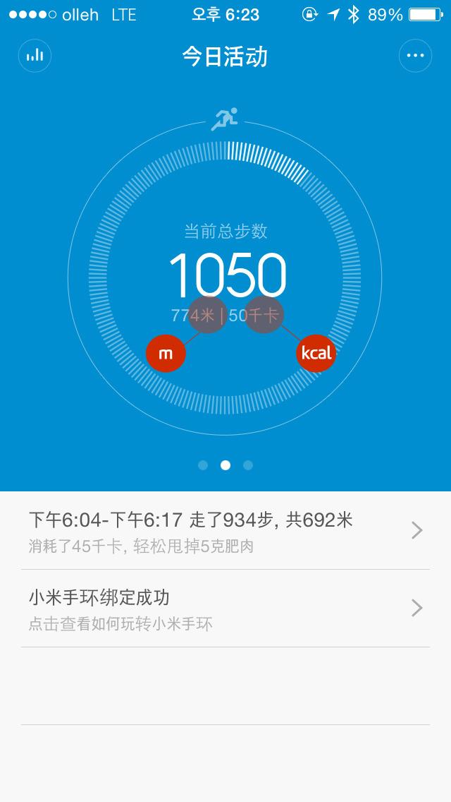 아이폰 샤오미 mi 앱 사용화면