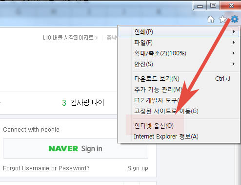 인터넷 열어본 검색기록 및 페이지목록 삭제 방법