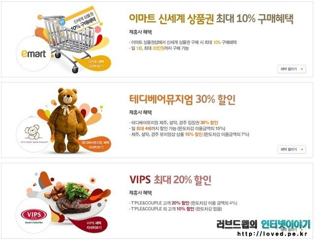 VIPS 최대 20%할인