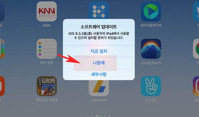 아이폰 ios 업데이트 알림 메세지 팝업 끄기 중지하는 방법