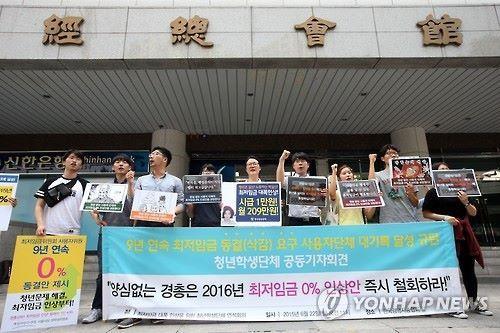 9년 연속 최저임금 동결(삭감) 요구 사용자단체 대기록 달성 규탄 청년학생단체 공동 기자회견