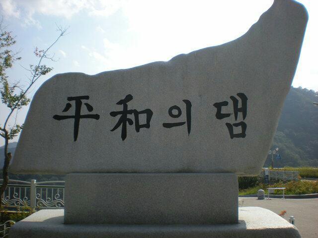 [강원 화천 여행] 평화의댐, 8인치 자주포