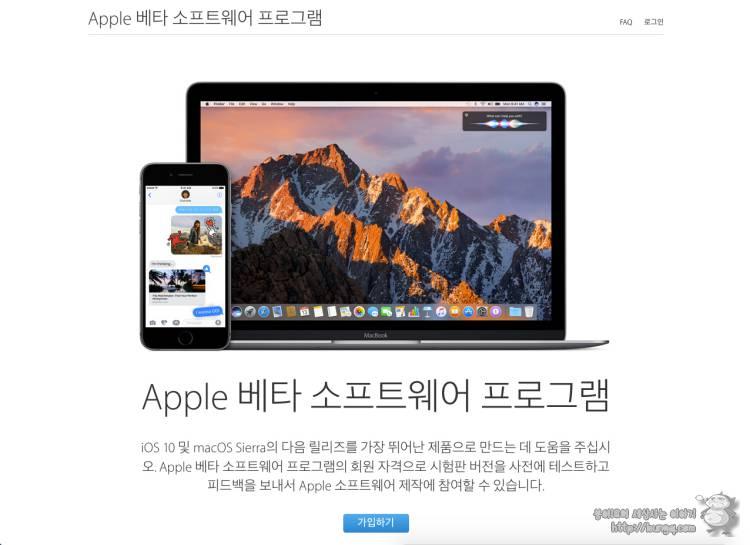 아이폰7 플러스 인물사진모드를 위한 iOS 10.1 베타 설치방법