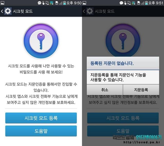 베가 시크릿 업 강화된 스마트폰 개인 정보 보호 기능