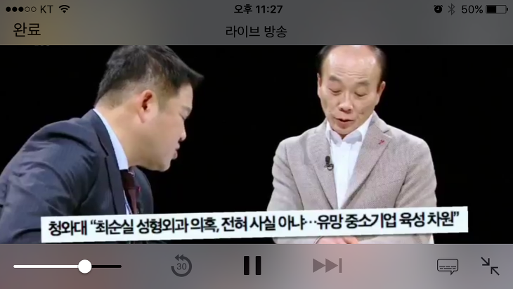썰전 실시간 tv, 아이폰으로 실시간 tv