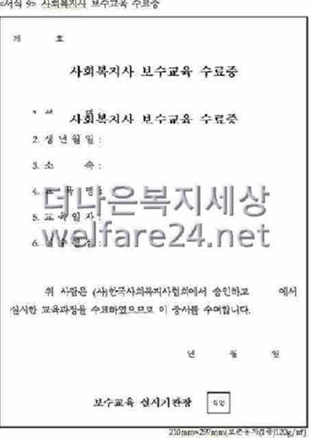 사회복지사 보수교육 수료증(서식 9)
