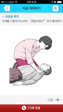 응급의료정보