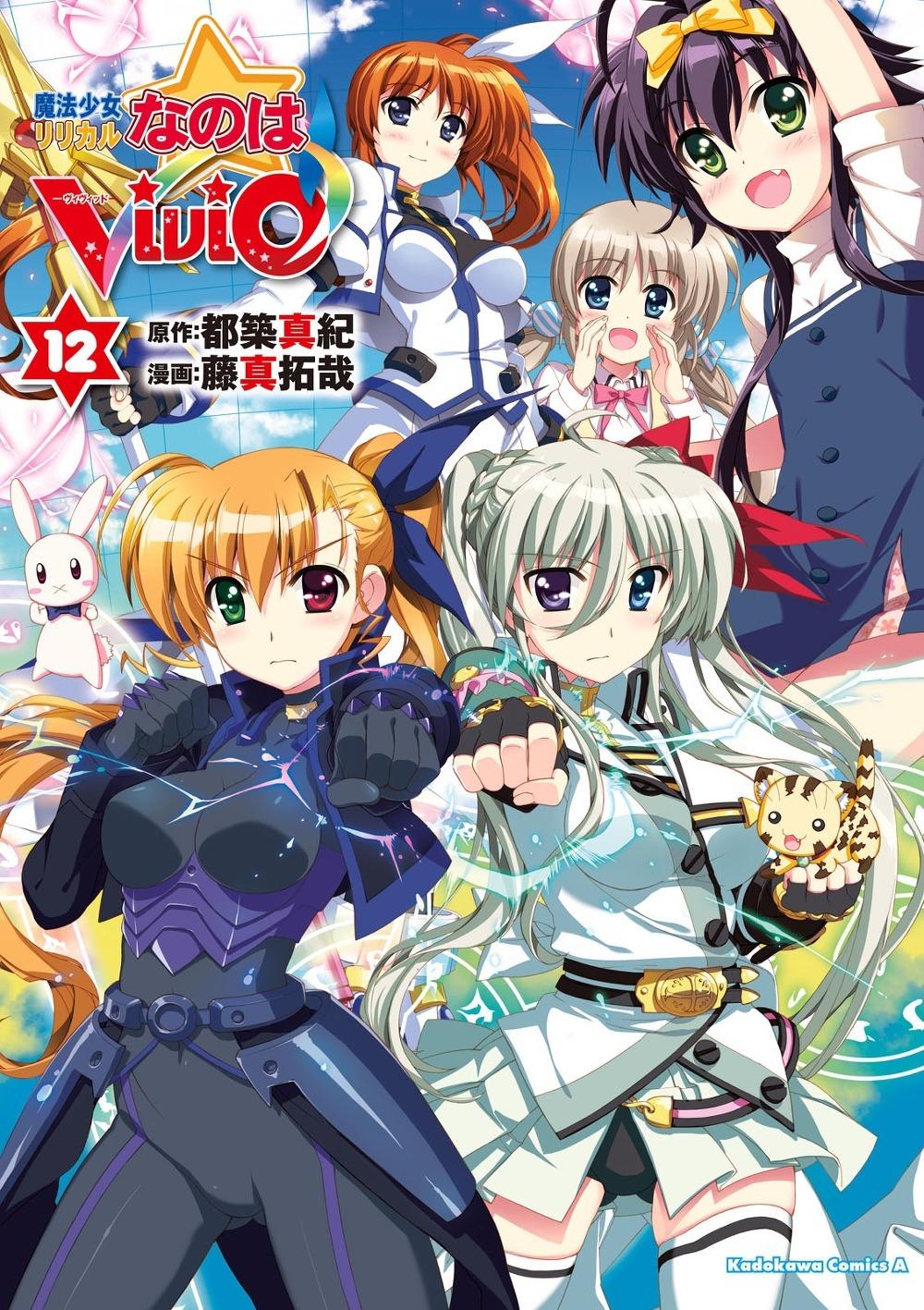 마법소녀 리리컬 나노하 ViVid 第12巻 (魔法少女リリカルなのはVivid 第12巻