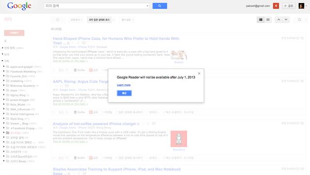 구글 리더 Google Reader