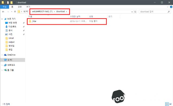 시놀로지(XPEnology) 나스에 가벼운 웹하드 h5ai 설치하는 방법 : 클리앙
