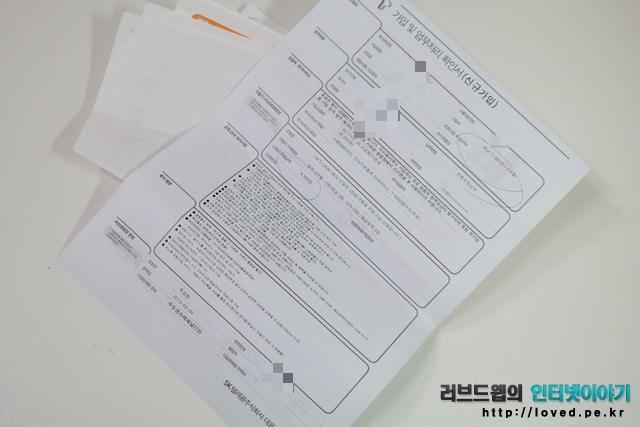 SKT 신규 가입 계약서, 신규 가입