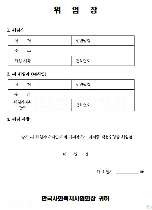 사회복지사 자격증 대리수령 위임장 양식_서식