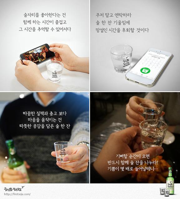 소개팅 술