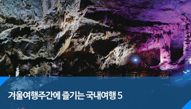 겨울여행주간 화암동굴