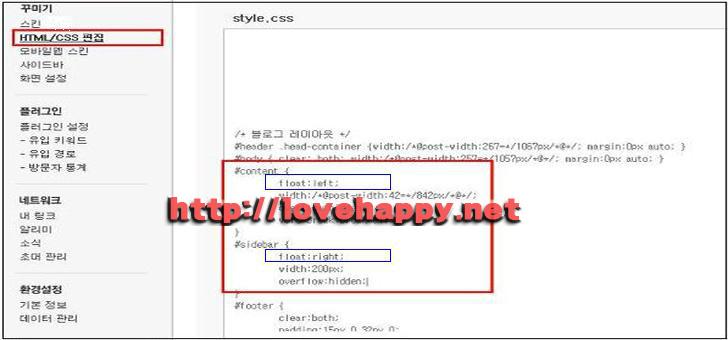 티스토리 블로그 - 기본 본문 사이드바 위치 변경 001