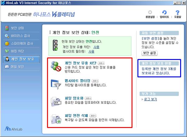하나포스 V3 플레티넘 개인 정보 보호