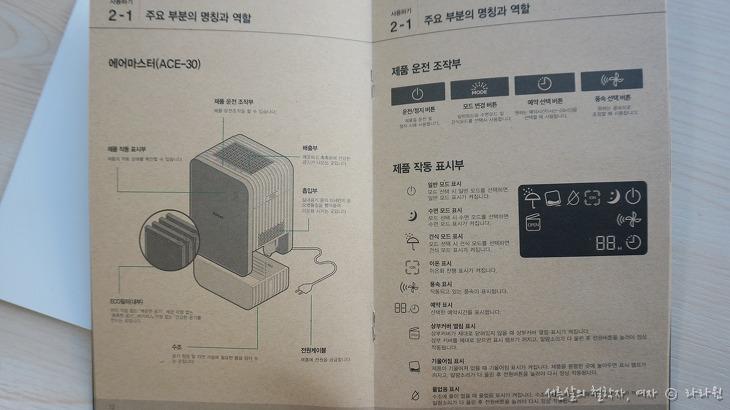 지홈 에어마스터, 공기청정기, 지홈, ZiHom, zihom ace-30, 가습기 공기청정기, 가습 공기청정기,