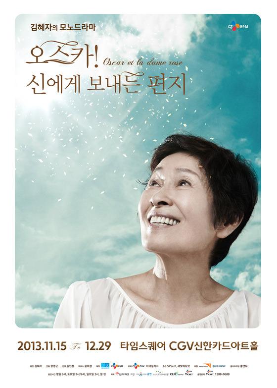 김혜자의 모노드라마 <오스카! 신에게 보내는 편지>