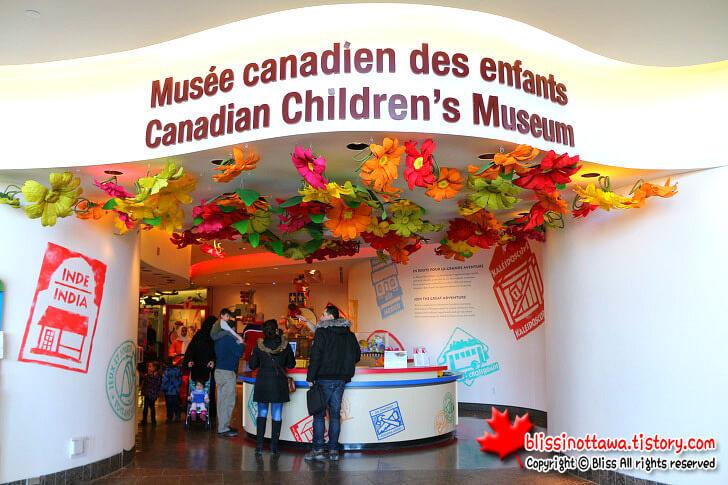 캐나다 어린이 박물관입니다