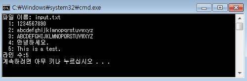[C언어 소스] 라인 번호와 함께 파일 내용 출력