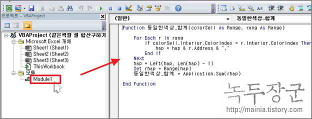 엑셀 VBA 동일한 셀의 색깔을 구분하여 셀에 들어가 있는 값을 합산하는 방법