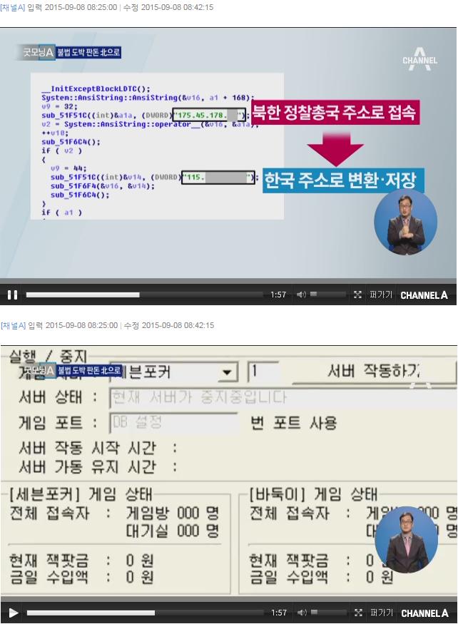 南 겨냥한 '불법 도박' 제작사는 北 정찰총국