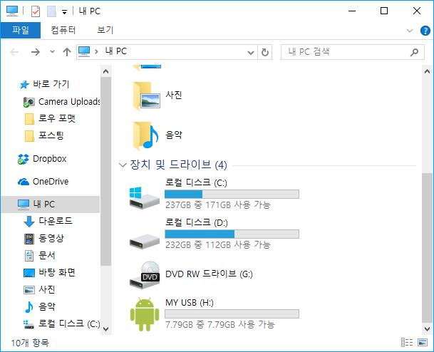 USB 메모리 드라이브 아이콘 표시 적용