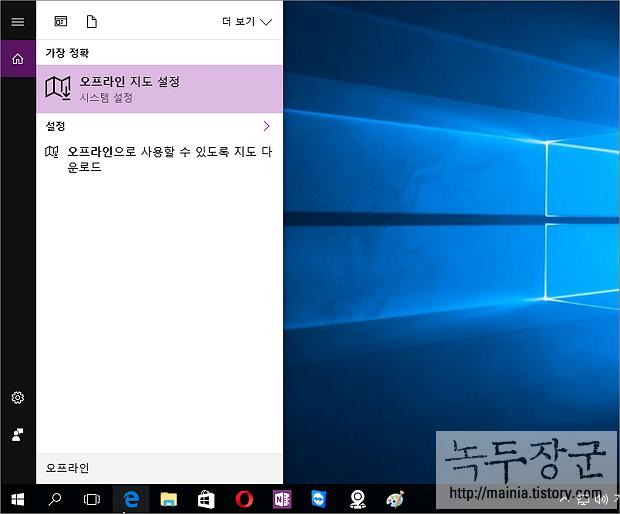 윈도우10 지도 앱 오프라인 지도 다운받아서 사용하는 방법