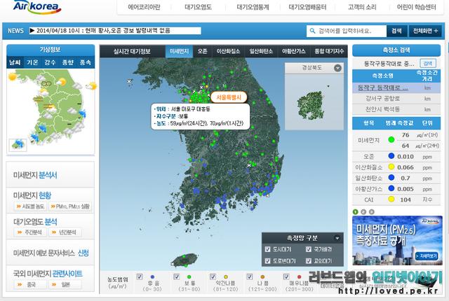 대기환경정보 사이트