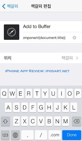 아이폰 앱 Buffer 트위터, 페이스북, 링크드인, App.net을 위한 글 예약 공유