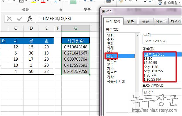 엑셀 Excel 시간함수 TIME 과 시(HOUR), 분(MINUTE), 초(SECOND) 변환하는 방법