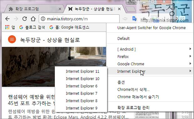 구글 크롬 모바일 모드 확장프로그램 설치로 모바일 웹 페이지 접속하기