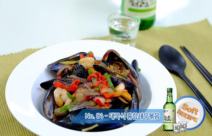 홍합 요리