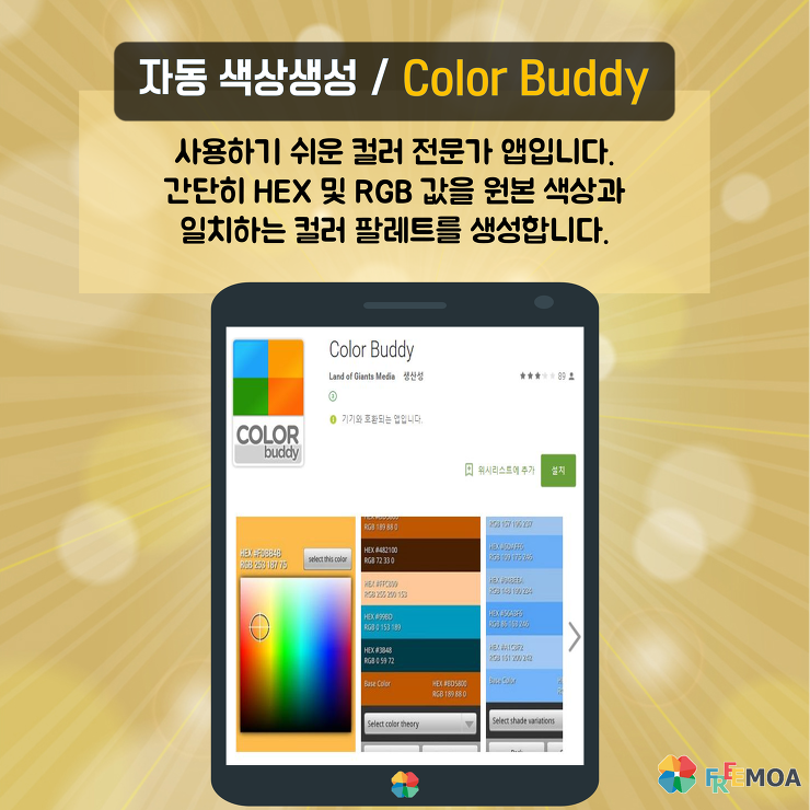 Color Buddy