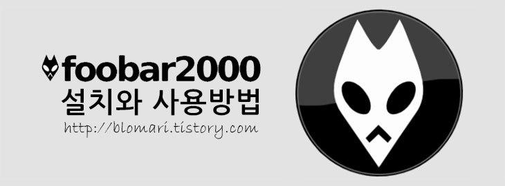 Foobar2000 포터블 설치와 사용방법