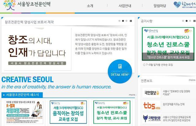 서울시 거주 고등학생들을 위한 무료 진로스쿨 안내
