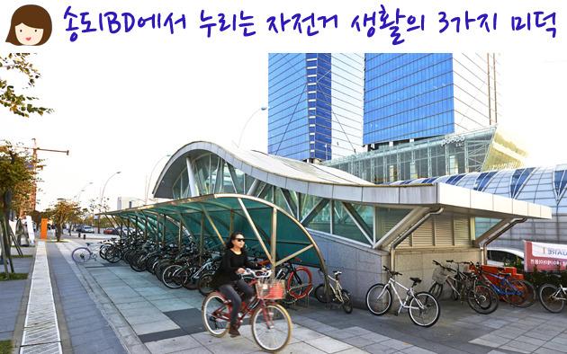 다이어트, 송도 자전거, 유산소 운동, 자전거, 자전거 건강, 자전거 교통, 자전거 기름, 자전거 도로, 자전거 도시, 자전거 여행, 자전거 출근, 자전거 환경, 자전거 환경보호, 자전거타기 좋은곳, 자출족, 친환경 자전거, 친환경 자전거 도시
