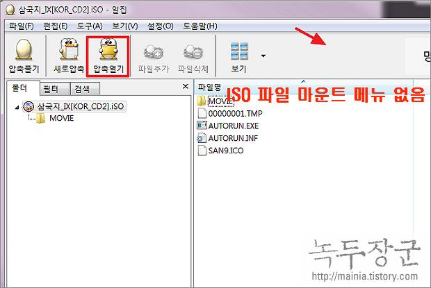 알집 ISO 파일 마운트 해서 실행하거나 해제하는 방법