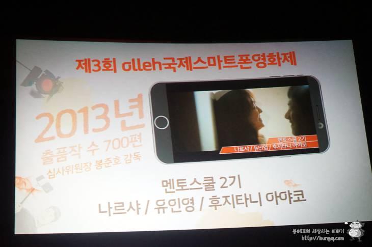 올레, 스마트폰, 영화제, 글로벌, 국제 영화제, 역사