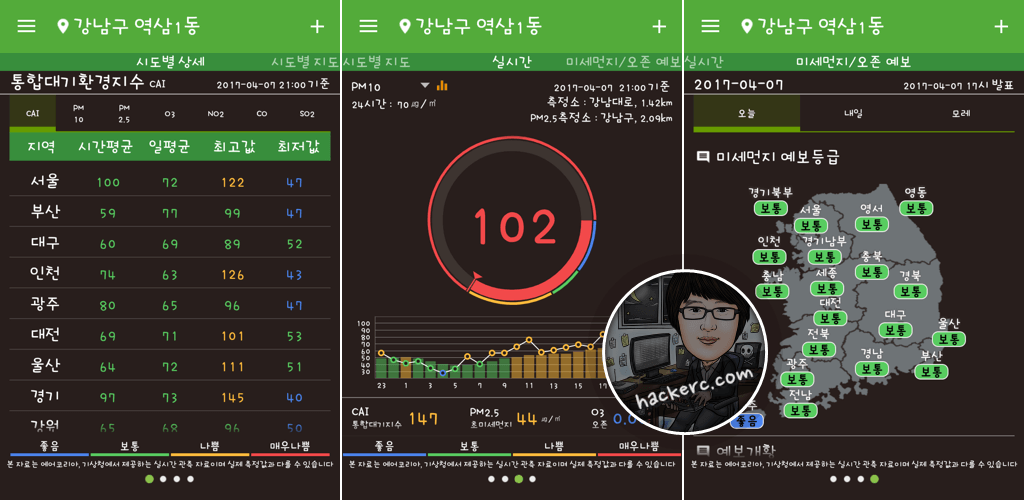 대기오염정보(Air Pollution Information) for Android