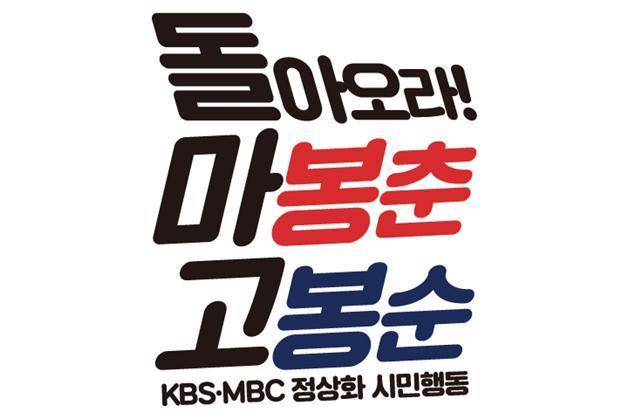 7월13일 발족한 'KBS‧MBC 정상화 시민행동'의 탄생 목적과 발족 선언문 내용
