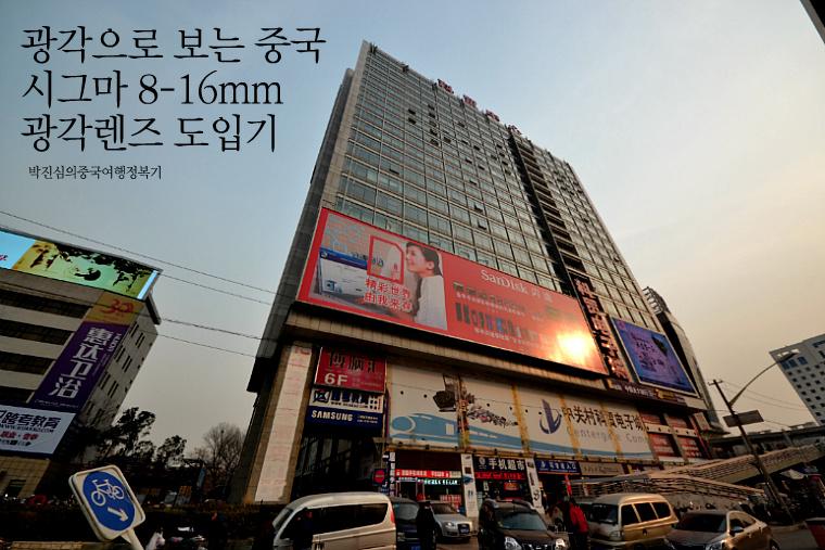 광각으로 보는 중국 시그마 8-16mm 광각렌즈 도입기 (호북성 1-1호)