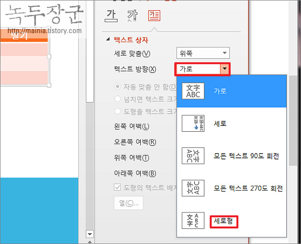 파워포인트 PPT 표 텍스트 세로로 정렬하는 방법