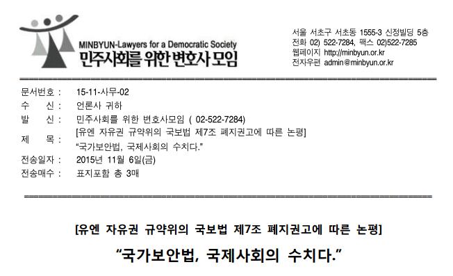 민변 논평-국가보안법은 국제사회의 수치