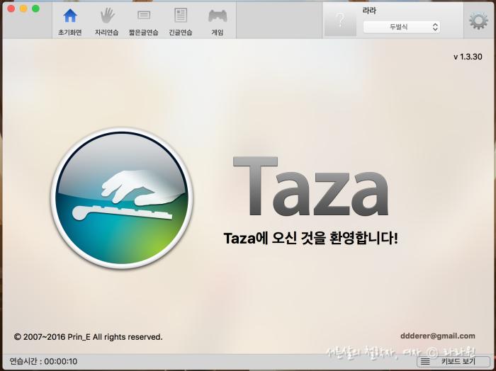 한글 타자연습, Taza