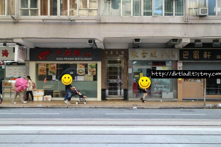 홍콩 뽀자이판을 아시나요? clay pot ( 뽀자이판 ) Wing Hop Sing Restaurant 永合成馳名煲仔飯
