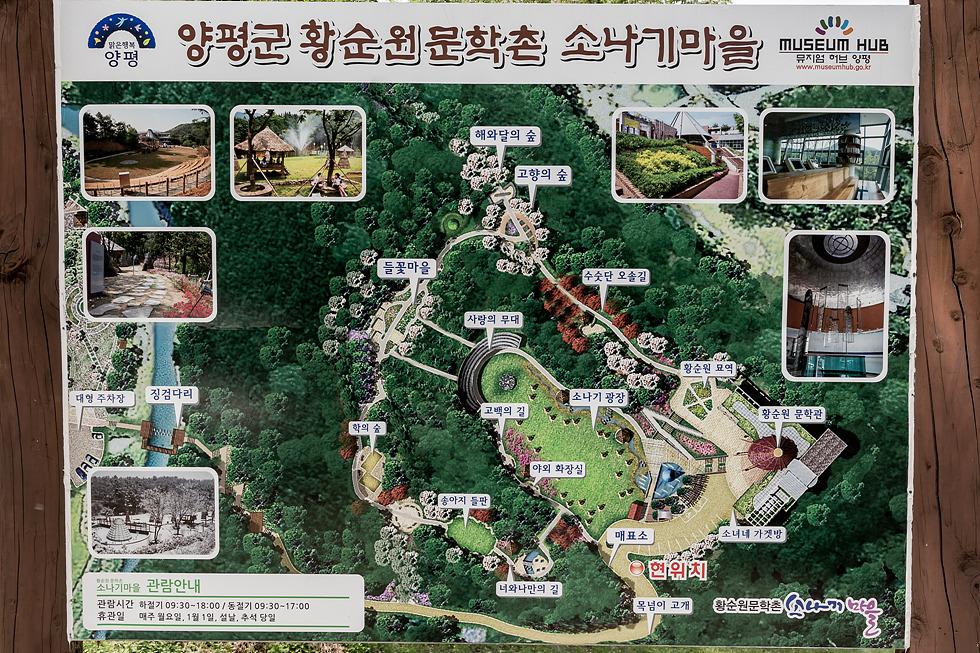 양평 황순원 문학촌, 소나기 마을