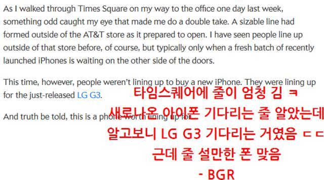 LG G3 해외반응